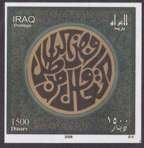 Iraq, Large Stamp, not issued, shown in Scotts Catalogue, NH