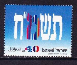 Israel #988 Founding of Israel MNH Single