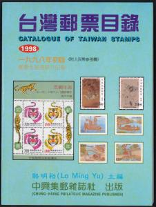Catalogue of Taiwan Stamps (1998)