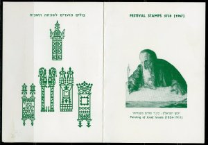 ISRAEL LOT OF TWO 1967 HOLIDAYS SET FIRST DAY CANCELLED ON  MAXIMUM FOLDER