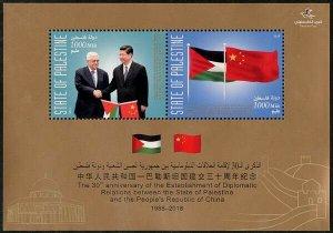 HERRICKSTAMP NEW ISSUES PALESTINE AUTHORITY Diplomatic Relations w/ China S/S