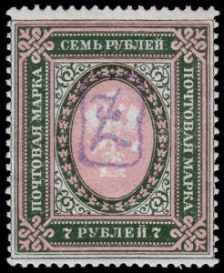 Armenia Scott 19 (1919) Mint LH VF, CV $35.00
