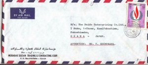 197X, Kuwait to Osaka, Japan, Airmail, #10 (38146)