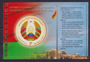Belarus 2016 State symbols of the Republic of Belarus  (MNH)  - Flags, Coats of
