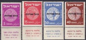 Israel  #O1-4  MNH With Tabs  CV $18.00   (Z1316)