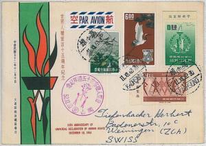 birds - TAIWAN -  POSTAL HISTORY:    FDC  COVER  1963 - HUMAN RIGHTS
