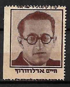 ISRAEL KKL JNF STAMPS. 1946 ZIONIST ARLOZOROFF. GERMANY ISSUE. MNG