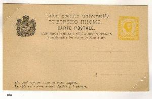 Montenegro 1888-89  Postal Card Mint with printing error