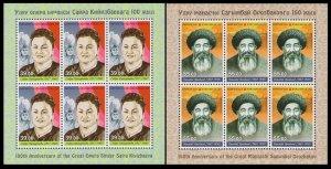 2017 Kyrgyzstan 893KL-894KL Figures of culture