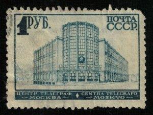 1930-1932, Third Definitive Issue, 1 Rub, SC #469, CV $ 58.70, Rare (Т-8425)