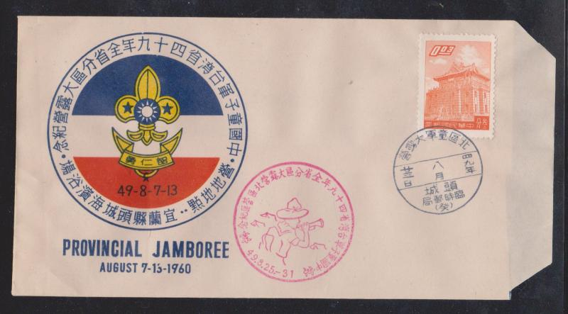 PRICE REDUCTION!!! 1960 Taiwan BOY SCOUT JAMBOREE Cover