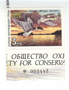 Russia, RD2, 3R 1990 Red Breasted Mergans Duck Plt.Sgl., MNH