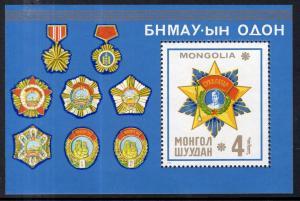 Mongolia 913 Souvenir Sheet MNH VF
