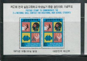 KOREA 1971 MNH #802a 2nd SKILL CONTEST $37.50