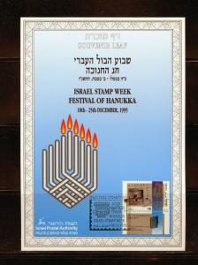 ISRAEL HANUKKAH 1995  SOUVENIR LEAF CARMEL #205  FD CANCELED