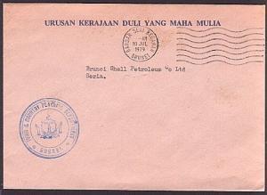 BRUNEI 1979 Official mail cover Bandar Seri Begawan to seria...............34935