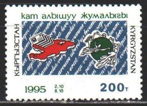 Kyrgyzstan. 1995. 82. Joining the UPU. MNH.