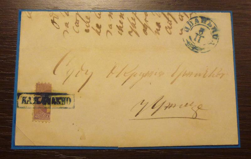Serbia-Prince Milan 40 para VERTICALLY BISECTED on letter from Ivanjica to Uzice