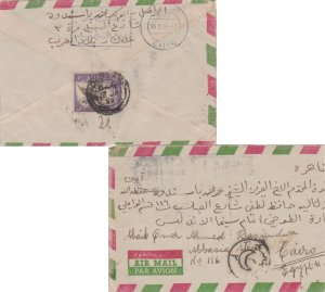 Aden 1/- QEII Dhow Building 1959 Aden Camp Airmail to Cairo, Egypt. Reverse f...