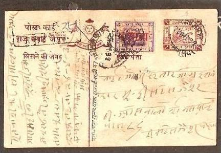 India - Jaipur State 1931 ¼As Post Card  + 3As o/p on 8As Chariot Stamp REGI...