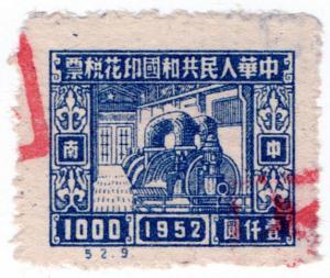 (I.B) China Revenue : Duty Stamp $1000 (1952)