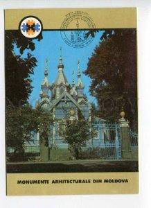 414233 MOLDOVA 1992 year architectural monuments postal postcard P/ stationery