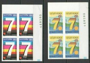 P1352 IMPERF 1993 TUNISIA 6TH ANNIVERSARY OF THE CHANGE 7 NOVEMBER RARE 4SET FIX