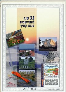 ISRAEL 2008 35 YEARS OF GUSH KATIF S/LEAF CARMEL # 559