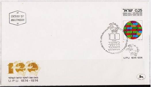 Israel. 1974 FDC. S.G.584 Fine Used