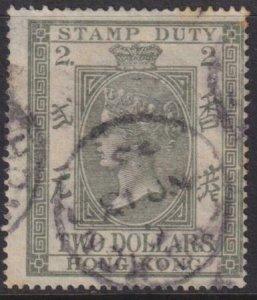 Hong Kong 1874 SC 26 Used