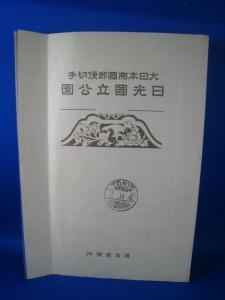 JAPAN  SCOTT #283a  NATIONAL PARKS 1938 with SOUVENIER FOLDER   (NS1)