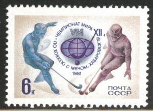 Russia Scott 4901 MNH** 1981 Ice Hockey stamp