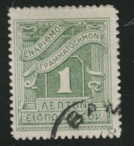 GREECE Scott J63 Used Serrate Roulettee postage due stamp