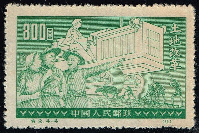 China PRC #131 Reprint Agrarian Reform; Unused NGAI (~2.38)