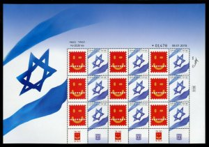 ISRAEL FLAG PERSONALIZED SHEET OF NINE STAMPS AND NINE LABELS MINT NEVER HINGED