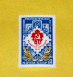 Russia - 4588, MNH Complete -Stamps Exhibition. SCV - $0.30