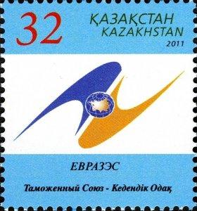 Kazakhstan 2011 MNH Stamps Scott 646 Customs Economy Euroasian Economic Comunity