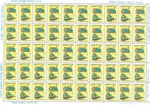 Doyle's_Stamps: MNH Korean Sheet Korean RR 70th Anniversary 1969, Scott #684**