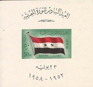 Egypt - 1958 UAR Flag - Stamp Souvenir Sheet - Scott #452