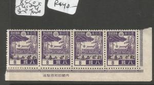 North Borneo Jap Oc SG J41 Imprint Strip of 4, 8S MNH (8cnl)