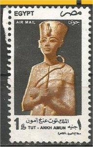 EGYPT, 1997, mint £1 Tutanhkamen's tomb Scott 1660