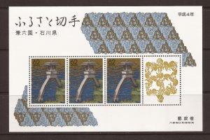 1989 Japan - Sc Z14 - MNH VF - Mini Sheet - Stone Lantern Kenroku-en Park
