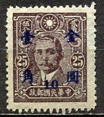 China; 1948; Sc. # 832, **/MNH Single Stamp