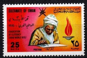 Oman #161  MNH CV $12.00 (X3376)