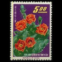 CHINA-TAIWAN 1964 - Scott# 1389 Cactus $5 LH