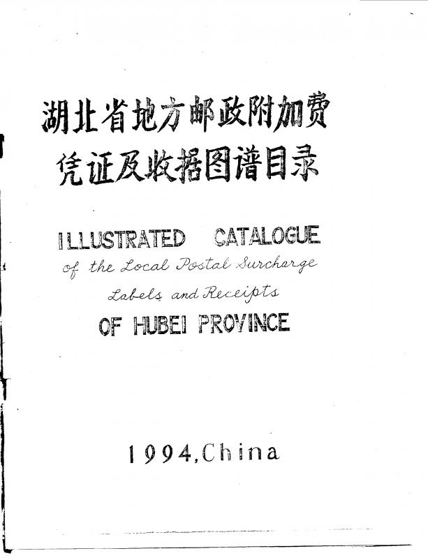 CHINA- HUBEI  Catalogue of Surcharge Labels & Receipts - Photocopy