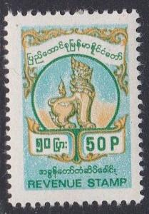 Burma (Myanmar) 50p Revenue F-VF Mint NH **