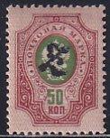 Armenia Russia 1919 Sc 102 50k Violet & Green Black Handstamp Perf Stamp MH