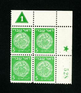 Israel Stamps # 2 error pl bl no. missing very rare bale Scott Value $250.00