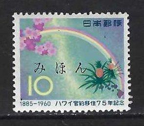 JAPAN 699 MNH MIHON [SPECIMEN] K213-1